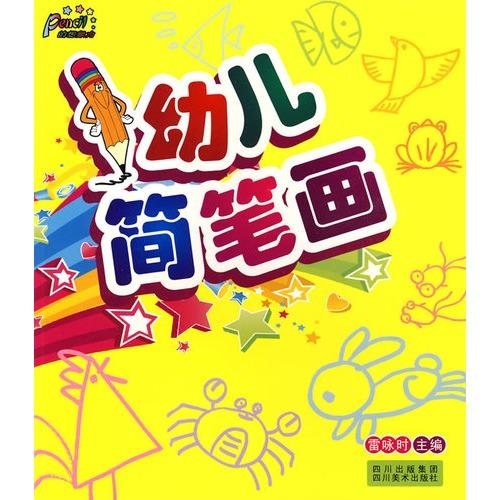 幼儿简笔画:人物/¥7