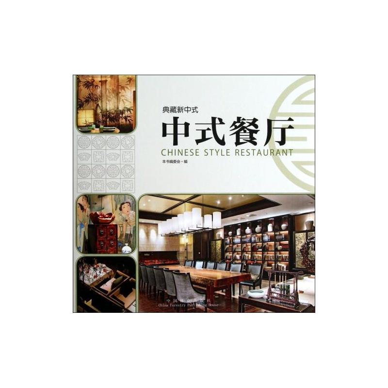 中式餐厅(精)/典藏新中式 贾刚 正版书籍 建筑