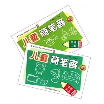 《儿童简笔画(生活用品交通工具共2册)》