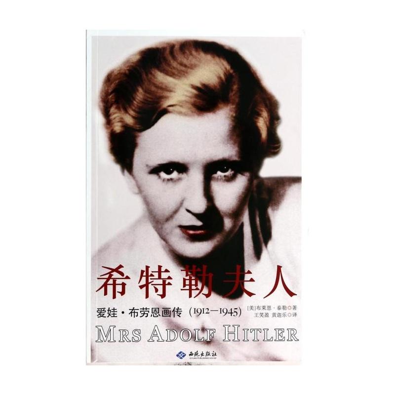 爱娃·布劳恩_希特勒夫人(爱娃·布劳恩画传1912-1945) (美)布莱恩·泰勒|译者:王