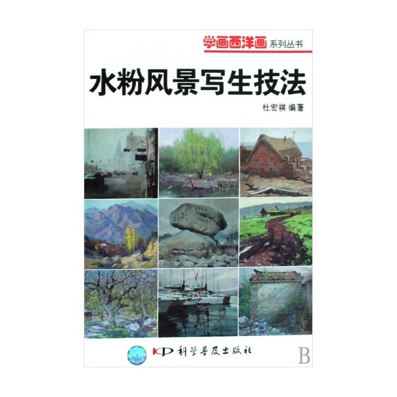 【水粉风景写生技法/学画西洋画系列丛书图片】高清