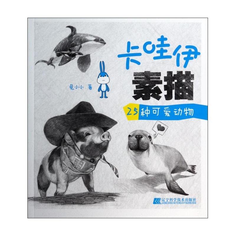 《卡哇伊素描(25种可爱动物)