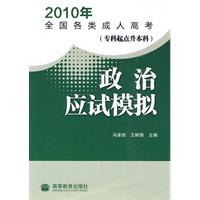2010年全国各类成人高考(专科起