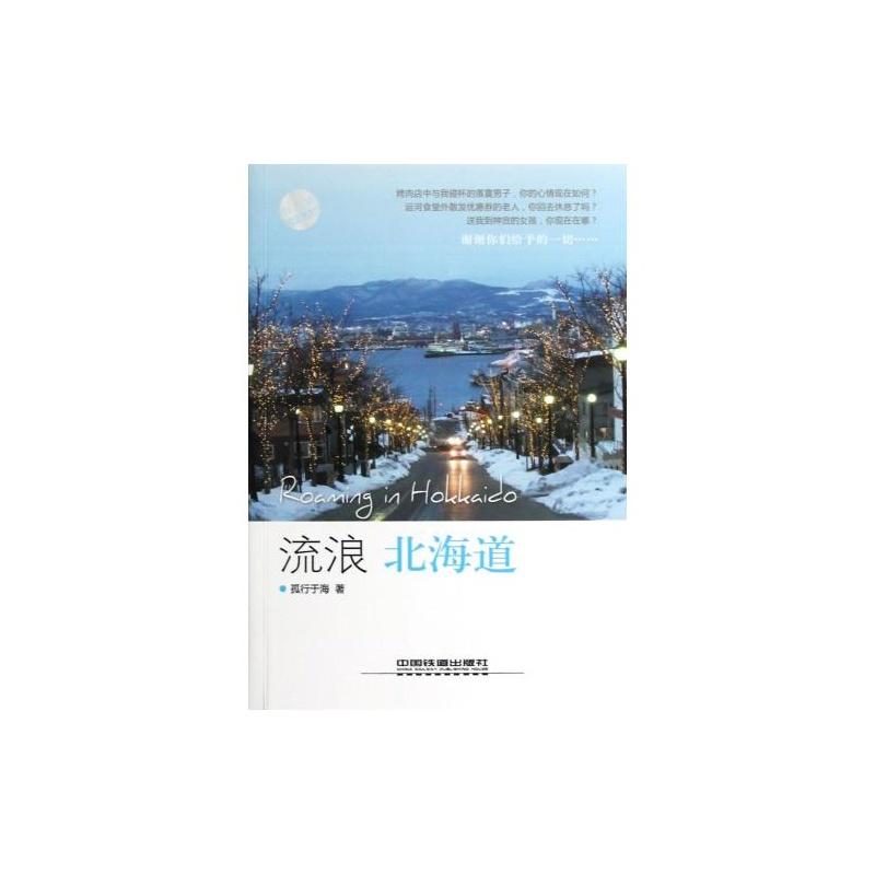 旅游/地图 旅游随笔 流浪北海道 孤行于海 正版书籍   当当价 15.