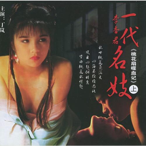 名妓韩国电影图解方子