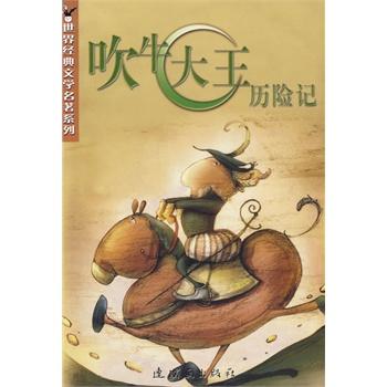 吹牛大王历险记/世界经典文学名著系列
