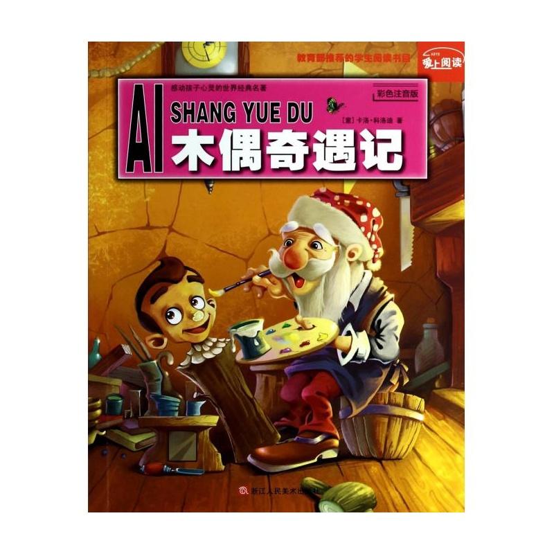 《木偶奇遇记(彩色注音版)/感动孩子心灵的世界经典