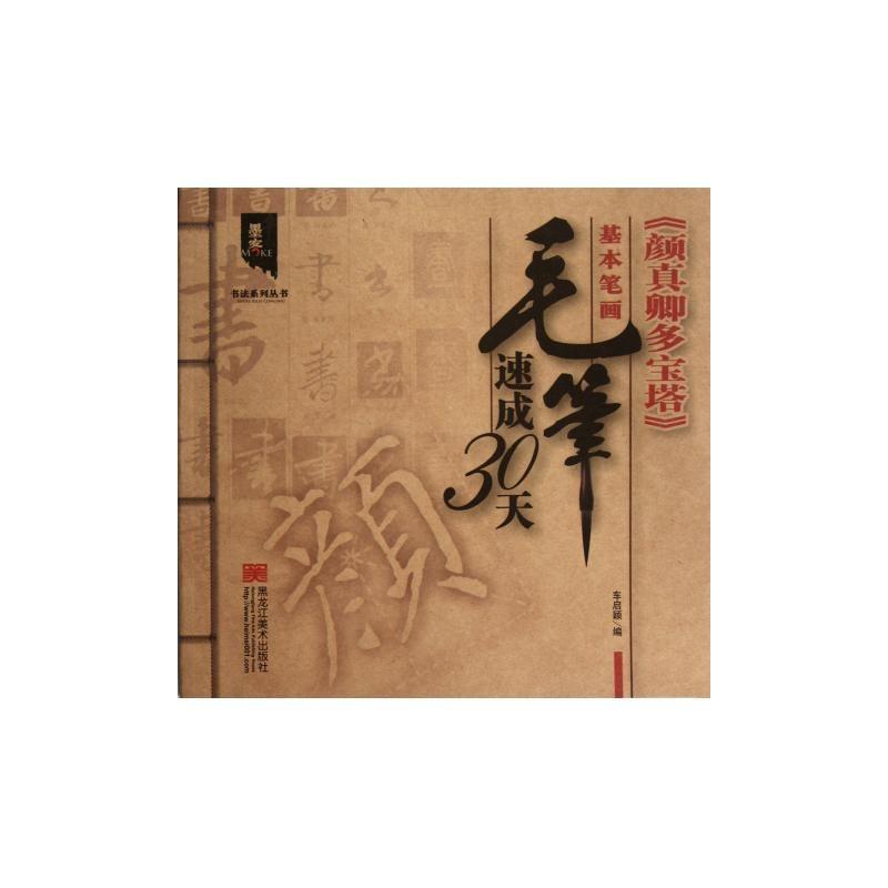 《毛笔速成30天(颜真卿多宝塔基本笔画)/墨客书法