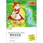 津津有味 读经典 格林童话选(适合小学高年级 初一年级)含光盘