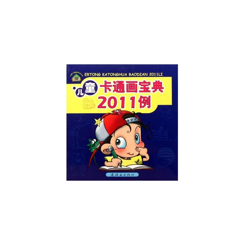 《儿童卡通画宝典2011例/儿童简笔画技法丛书》