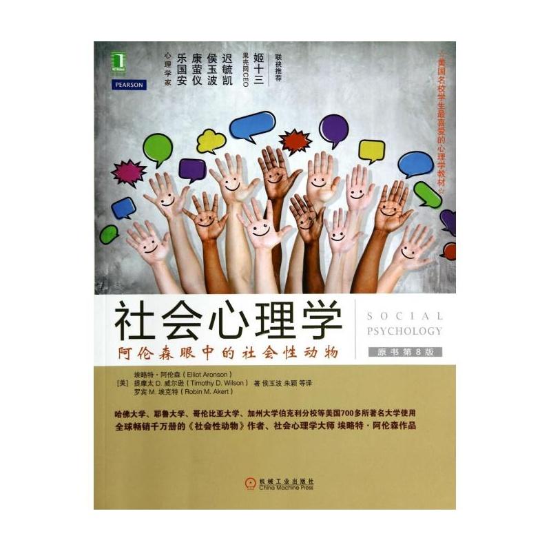 社会心理学(阿伦森眼中的社会性动物原书第8版美国名校学生最喜爱的心