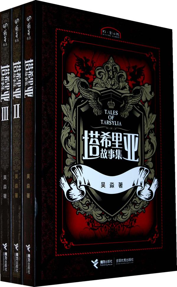 《塔希里亚故事集》电子书下载 - 电子书下载 - 电子书下载