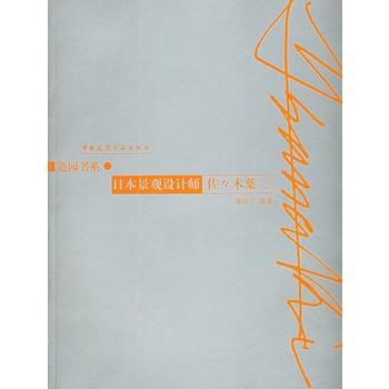 《佐佐木叶二:日本景观设计师》章俊华