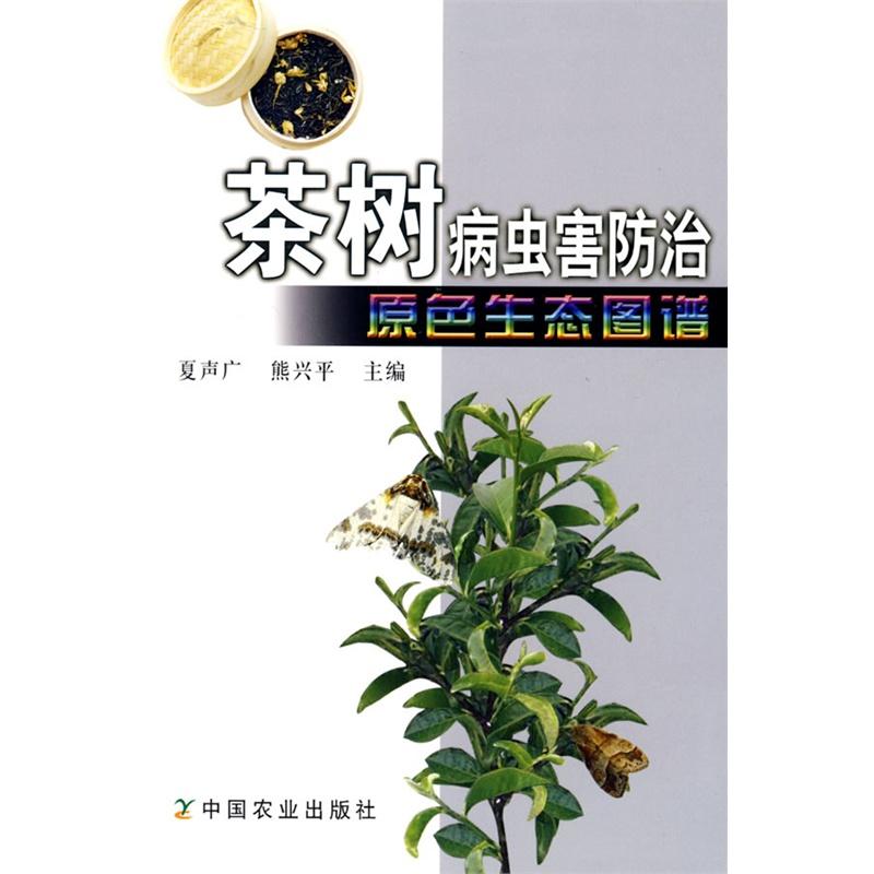 茶树病虫害原色生态图谱
