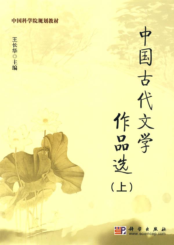 中国古代契约发展及文学作品中契约叙事嬗变脉络探析