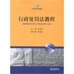 21世纪法学规划教材/行政处罚教程