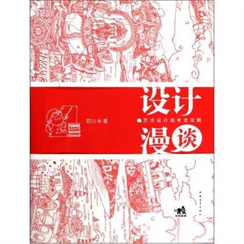 设计漫谈(艺术设计高考全攻略)范川正版书籍艺术