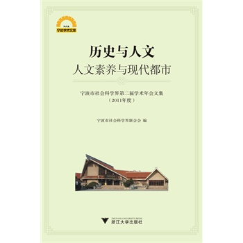 宁波市社会科学界第二届学术年会文集.2011年度.历史与人文(电子书)图片