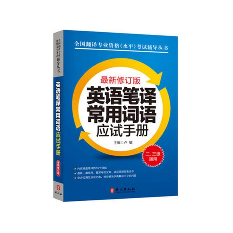 《2015年CATTI全国翻译专业资格水平考试教材