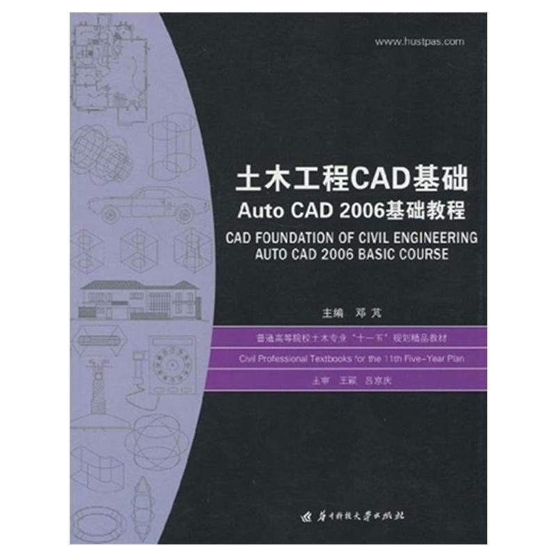 【土木工程CAD基础ActoCAD2006教程基础cad图例仪器图片
