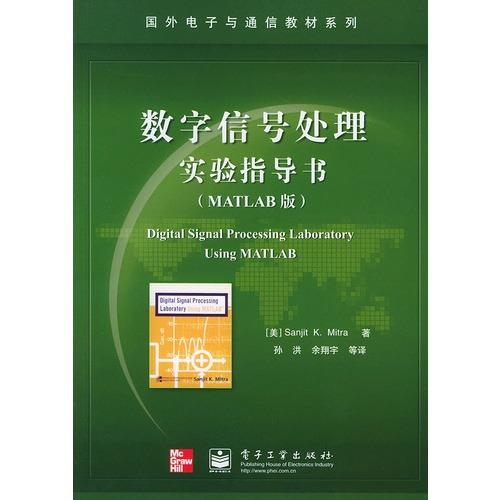 20 数量:-  数字信号处理实验指导书(matlab版)——国外电子与通信