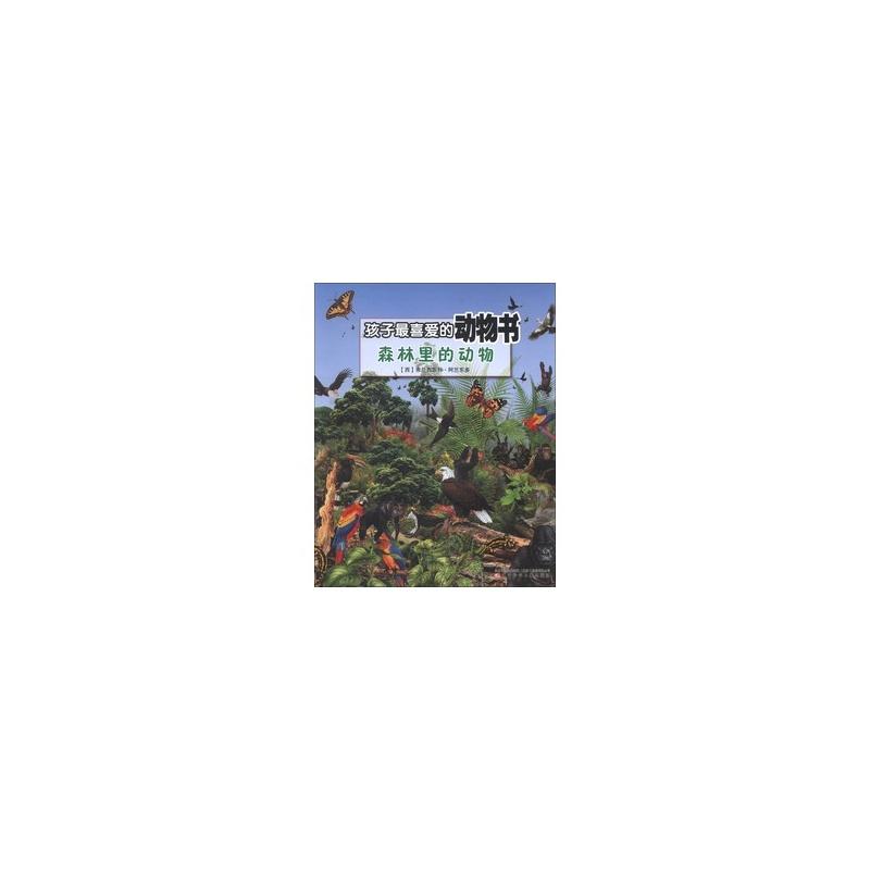 西班牙著名儿童出版公司SUSAETA的孩子最喜爱的动物书系列是专为3-6岁儿童精心打造的视觉益智科普游戏书。《孩子最喜爱的动物书:森林里的动物》以大幅精美的图画向小读者展示出大自然中形形色色的动物,让儿童在家长的帮助下识别这些动物并简单地了解它们的习性,是有史以来包含动物种类最全的益智科普游戏书,几乎收入了世界各地的各种动物。另外,《孩子最喜爱的动物书:森林里的动物》也为儿童与家长提供了互动游戏,在图画中寻找特定的动物或是寻找一定数量的某种动物。本套书不仅增长了孩子的科普知识、让孩子了解许许多多的动