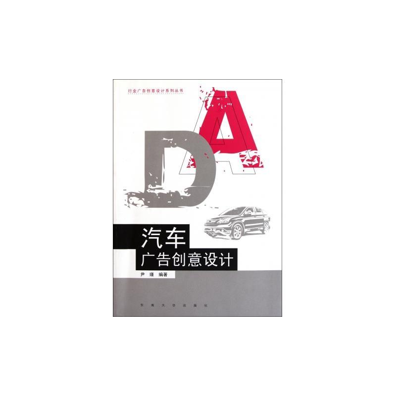 汽车广告创意设计/行业广告创意设计系列丛书