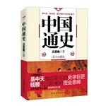 中国通史(最权威、最经典、最完整的中国通史著作)