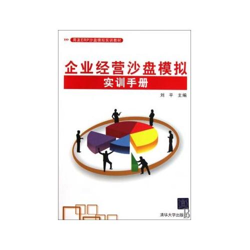 《企业经营沙盘模拟实训手册(用友erp沙盘模拟实训)