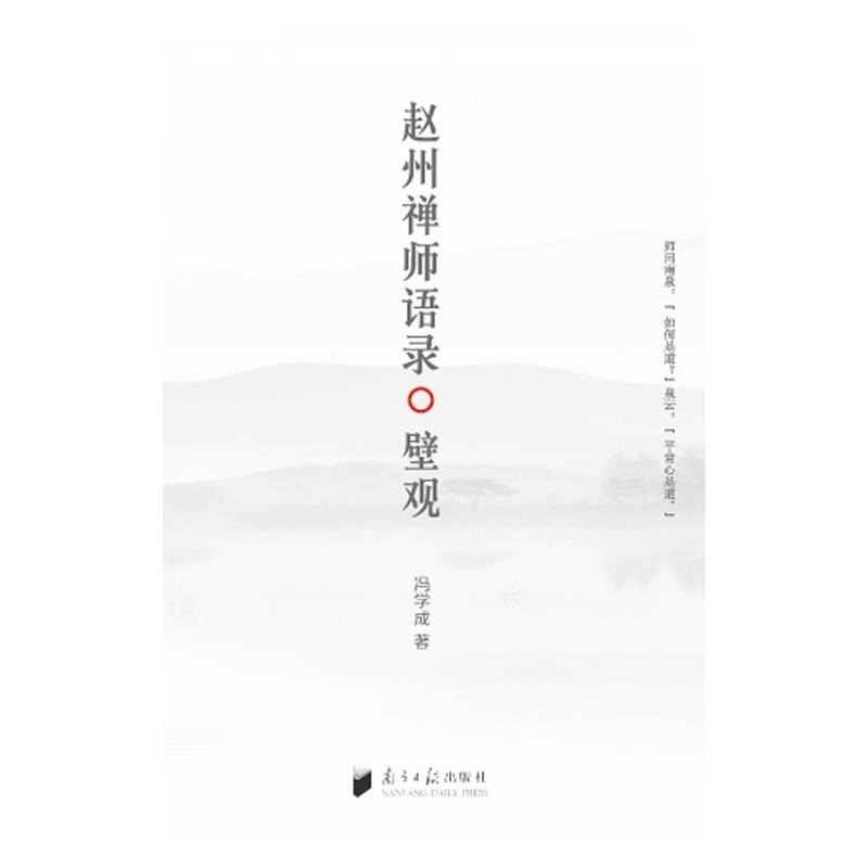《赵州蝉师语录.壁观》冯学成 著_简介_书评_
