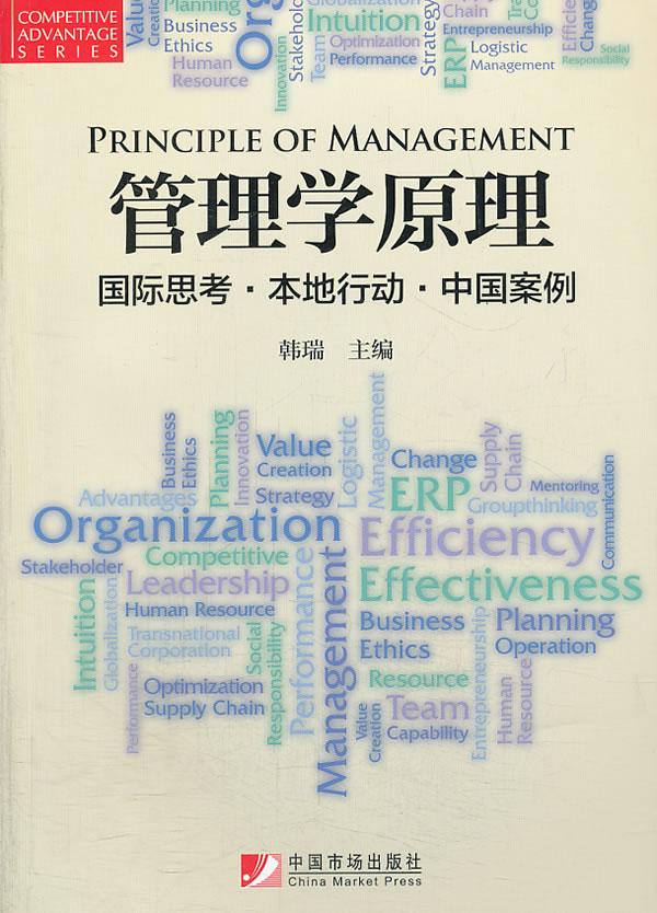 管理学原理(国际思考本地行动中国案例)