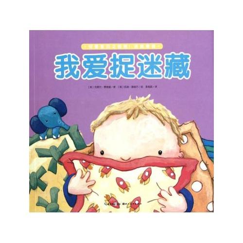 可爱宝贝之哈哈这就是我 (英)克莱尔·费德曼|译者:李海颖|绘画:(英)