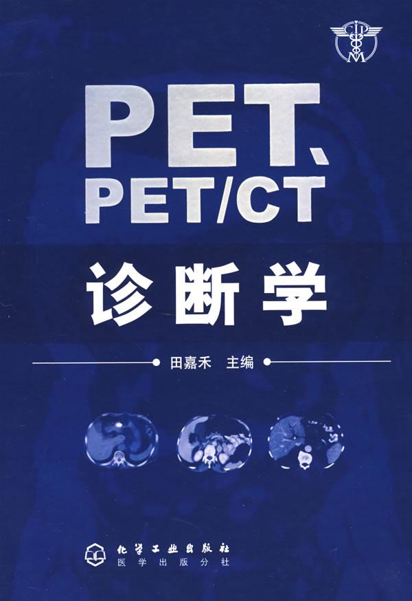 pet ct是什么意思