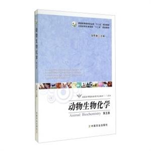 农业出版社教材动物生物化学(第五版)/全国高等院校