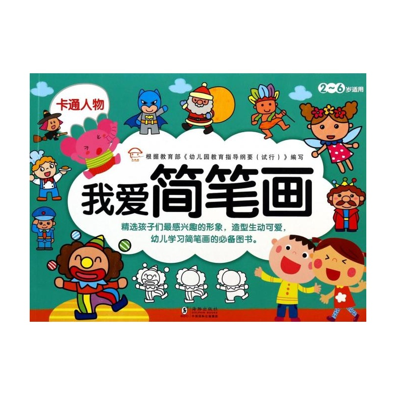 《卡通人物(2-6岁适用)/我爱简笔画