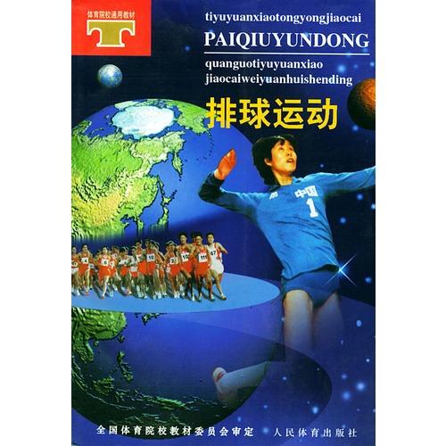 出版社: 人民体育出版社 您看到的商品报价由易购整理  排球