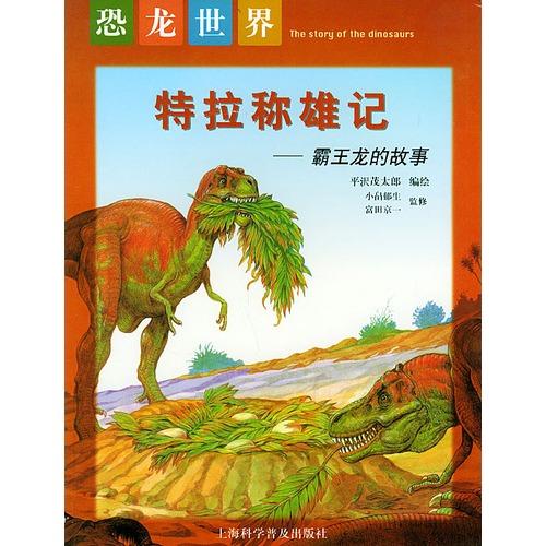 特拉称雄记:霸王龙的故事——恐龙世界