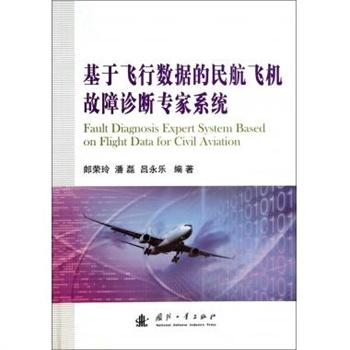基于飞行数据的民航飞机故障诊断专家系统 郎荣玲//潘磊//吕永乐