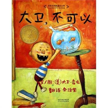 大卫不可以 绘本 硬壳精装书 (大卫,不可以)启发系列绘本 畅销儿童
