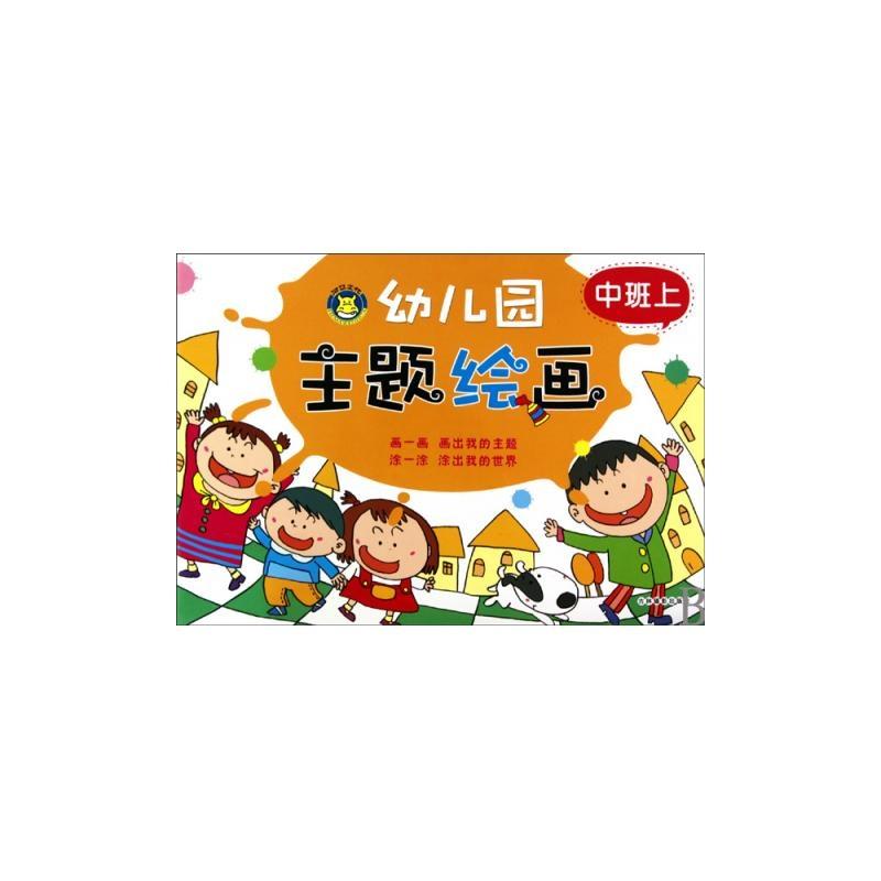 《幼儿园主题绘画(中班上)》河马文化_简介_书评_在线