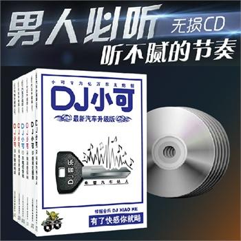 车载cd dj小可汽车音乐测试碟无损cd唱片光盘 6cd 汽车音像发烧友