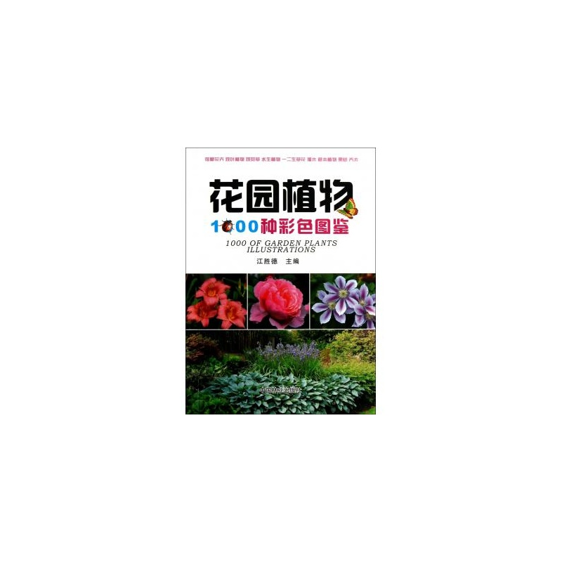 【花园植物1000种彩色图鉴图片】高清图