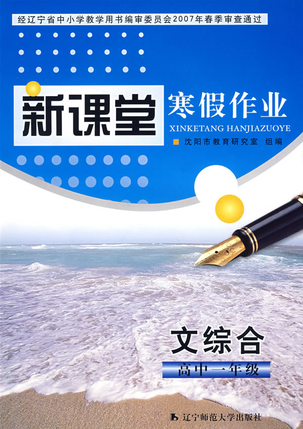 新课堂寒假作业:文综合高中一年级