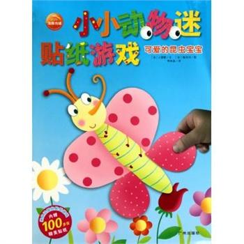 《可爱的昆虫宝宝/小小动物迷贴纸游戏》