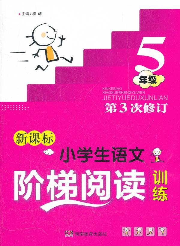 5年级 小学生语文阶梯阅读训练 第3次修订