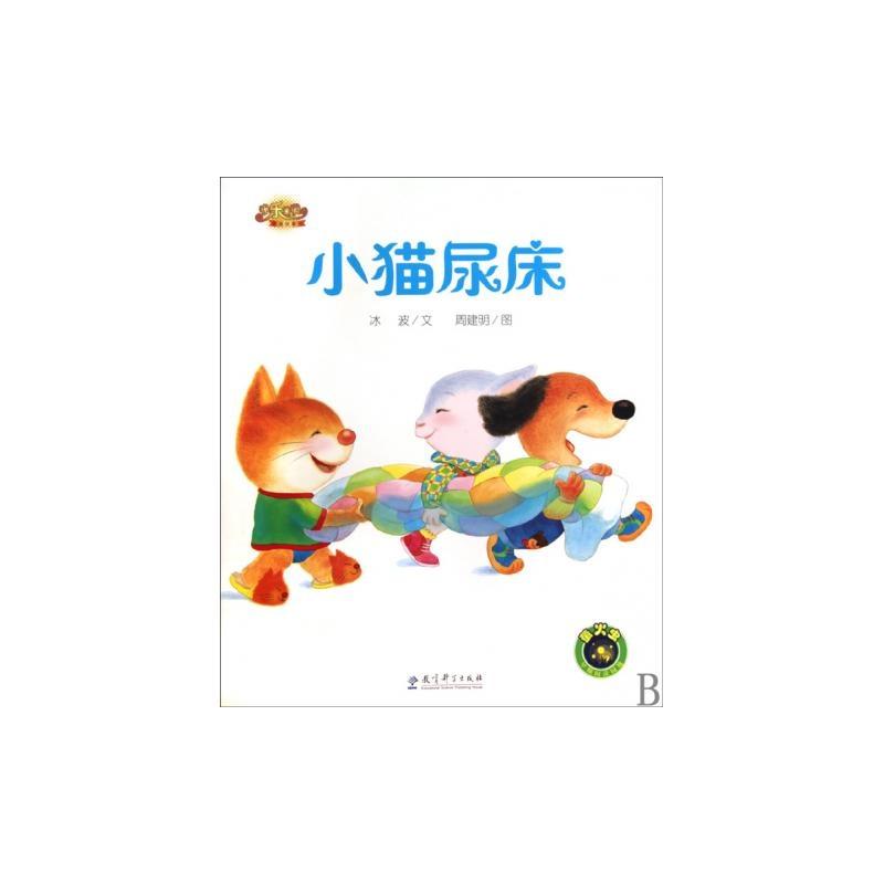 小猫尿床/快乐宝贝图画故事书 冰波|绘画:周建明