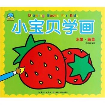 小宝贝学画(水果蔬菜) 陈欣琳