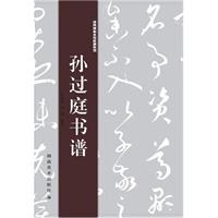 《经典碑帖水写教程系列孙过庭书谱》封面