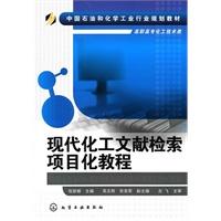现代化工文献检索项目化教程(伍