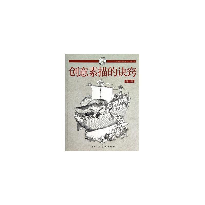 《创意素描的诀窍(新1版)/西方经典美术技法译丛图片